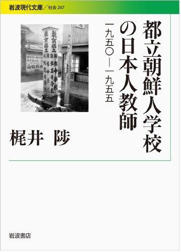 都立朝鮮人学校の日本人教師――1950-1955 (岩波現代文庫)