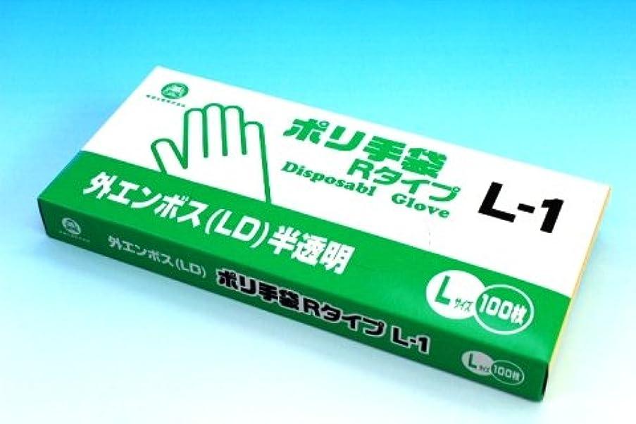 打ち負かす状態ロボットポリ手袋外エンボスRタイプ L-1(100枚箱入)