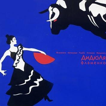 Flamenko (Фламенко)