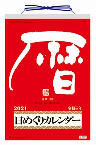 新日本カレンダー 伏見上野旭昇堂 2021年 カレンダー 壁掛け 日めくりカレンダー 10号 NK8603 10号(40×26�p)