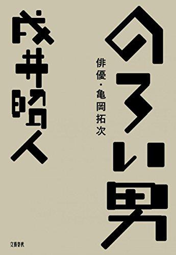 のろい男 俳優・亀岡拓次