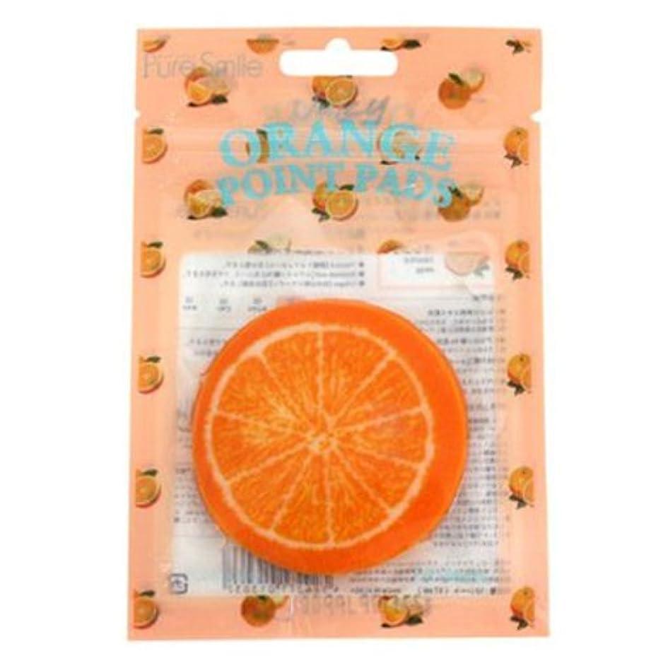 経度モノグラフ容赦ないピュアスマイル ジューシーフルーツ ポイントパッド オレンジ(10枚入)