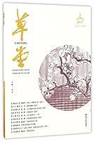 草堂(2017.6总第10卷)