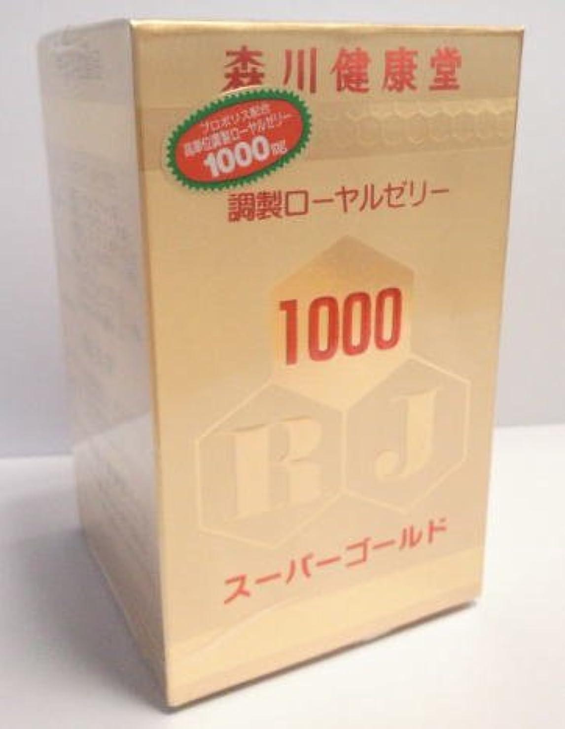 絶滅した行凍る森川健康堂ローヤルゼリースーパーゴールド1000(200球×2個セット)