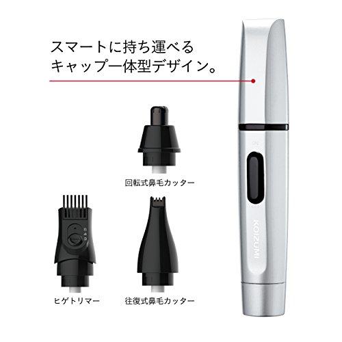 コイズミヒゲ&ノーズケアメンズビューティシルバーKMC-0640/S
