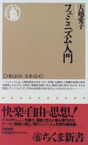 フェミニズム入門 (ちくま新書 (062))