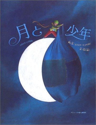 月と少年(日本語版) (絵本シリーズ) - Puybaret,´Eric, 珠子, 中井, ピュイバレ,エリック