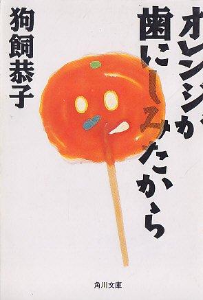 オレンジが歯にしみたから (角川文庫)