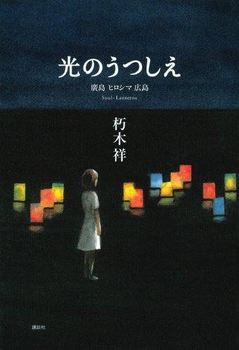 光のうつしえ 廣島 ヒロシマ 広島