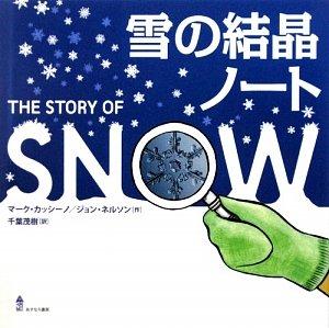 雪の結晶ノートの詳細を見る