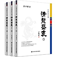 Thanh Long Rise and Fall (Set 3 Volumes)(Chinese Edition)