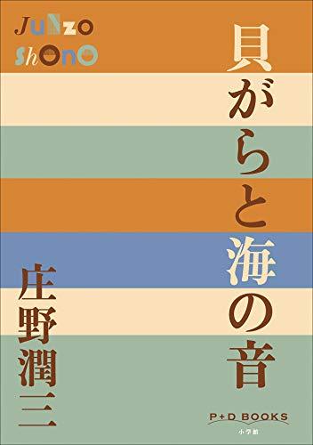 P+D BOOKS 貝がらと海の音 (P+D BOOKS)