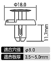 【自動車パーツ1個単位販売】プラスティリベット トヨタ車用