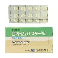 【動物用医薬品】共立製薬 ビオイムバスター錠 犬猫用 100錠
