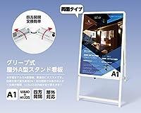 看板 グリップA ホワイト サイズ:A1 両面 W640mmxH1225mm 看板 A型看板屋外看板 ポスター入れ替え式(代引不可)WHA1-D