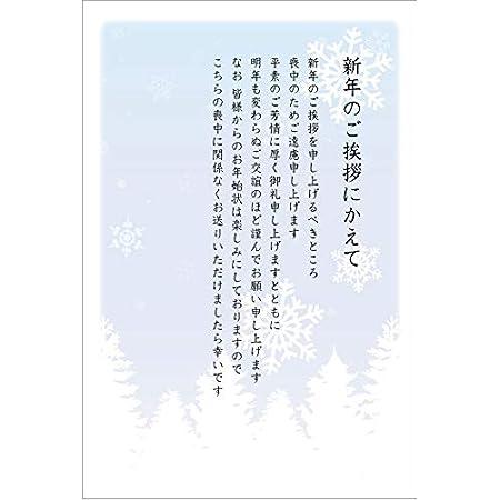 《官製 10枚》喪中はがき 新年のご挨拶にかえて(No.K821)《63円切手付ハガキ/胡蝶蘭切手/裏面印刷済み》