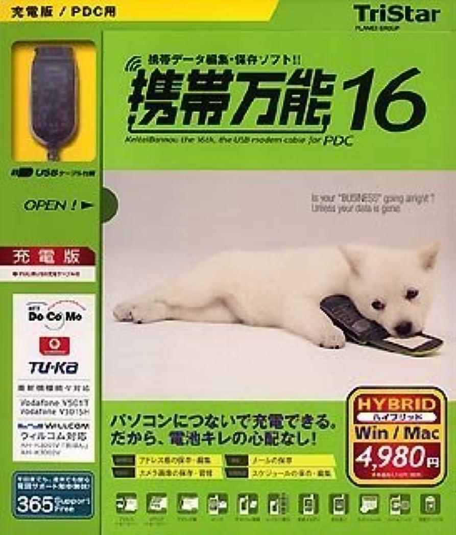 テンポ賛辞ミュウミュウ携帯万能16 PDC用充電版 [HYBRID]
