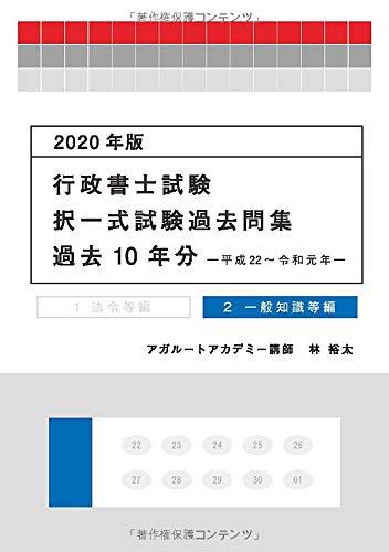 2020年版 行政書士試験 択一式試験過去問集(過去10年分) 一般知識等編 (アガルートの書籍講座シリーズ)