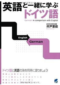 前置詞 ドイツ 語