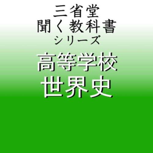 [オーディオブックCD] 三省堂 著 「聞く教科書シリーズ 高等学校 世界史」(CD12枚)の詳細を見る