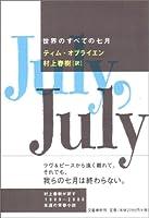 世界のすべての七月