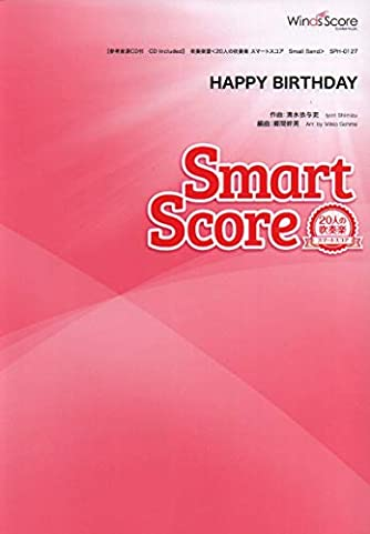 SPH0127 吹奏楽スマートスコア[20人の吹奏楽] HAPPY BIRTHDAY (20人の吹奏楽スマートスコア)