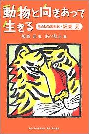 動物と向きあって生きる―旭山動物園獣医・坂東元