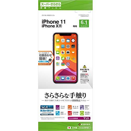 ラスタバナナ iPhone11 XR フィルム 平面保護 スーパーさらさら 反射防止 アイフォン 液…
