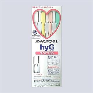電子の歯ブラシ ハイジ(hyG)?スペアブラシ <ブラシの硬さ:Hかため> (※こちらは「スペアブラシ」です )?hyG-DX型