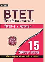 BTET Bihar Shikshak Patrata Pariksha Paper -I (Class I - V ) 15 Practice Sets (hindi)