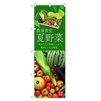 アッパレ のぼり旗 夏野菜 のぼり 四方三巻縫製 (レギュラー) F24-0161C-R