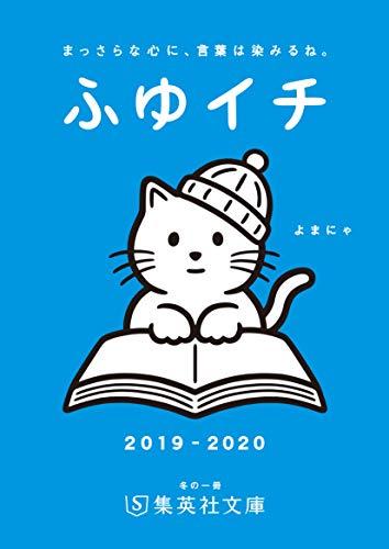 【無料小冊子】ふゆイチGuide2019/2020 (集英社文庫)