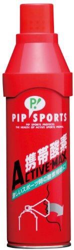ピップスポーツ『アクティブマックス 携帯酸素5リットル』
