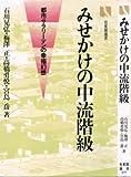 みせかけの中流階級―都市サラリーマンの幸福幻想 (1982年) (有斐閣選書)
