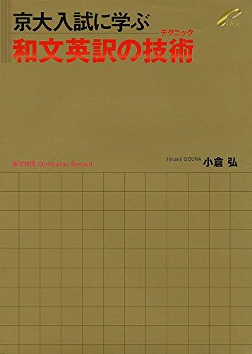 京大入試に学ぶ 和文英訳の技術(テクニック)