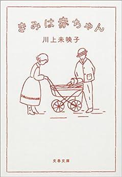 [川上未映子]のきみは赤ちゃん (文春文庫)