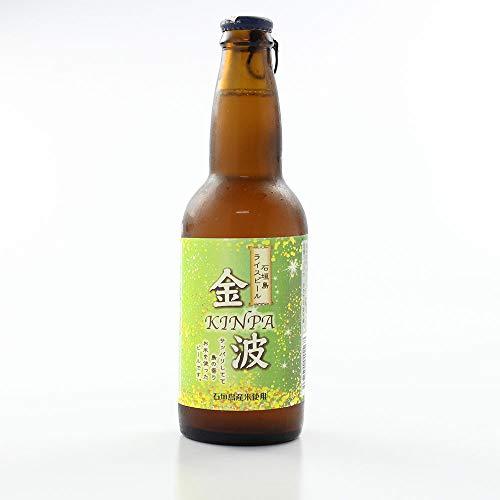 石垣島ライスビール 金波 330ml×8本 石垣島ビール 石垣島産の米使用 さっぱり辛口