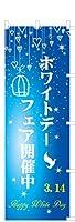 ホワイトデーフェア のぼり のぼり旗【3枚セット】 水色系 W600H1800mm右ちち ポリエステルポンジ