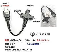 【COMON(カモン)製】電源3分配ケーブル(15A/125V/最大1500W)/0.25m【D-3Y】