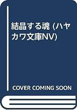結晶する魂 (ハヤカワ文庫NV)