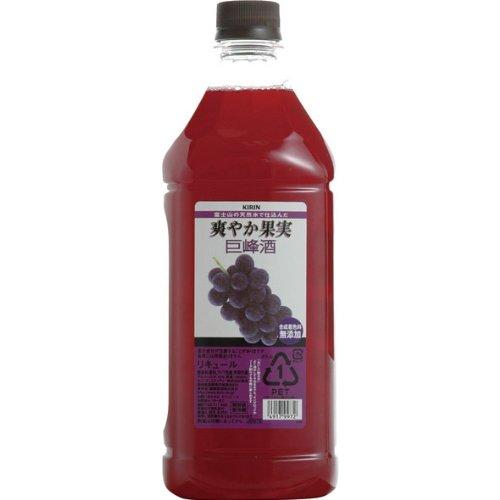 爽やか果実 巨峰酒