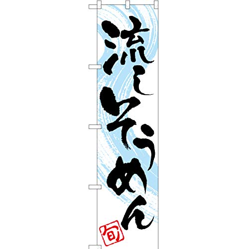 のぼり旗 流しそうめん No.YNS-1612 (三巻縫製 補強済み)