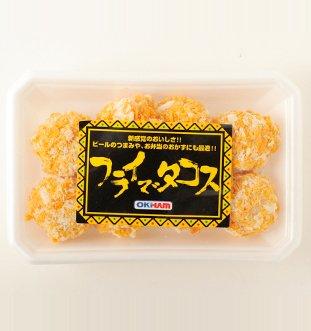 フライでタコス 25g×8個×3P オキハム スパイシーなタコスミートにチーズをまぶしてチキンで包んだフライ おつまみやオードブルにおすすめ