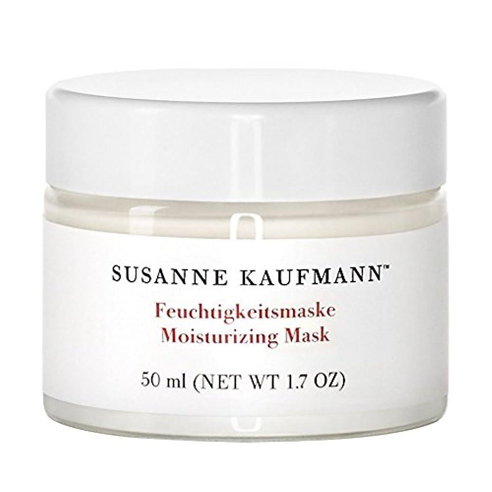 プライム再生的浴Susanne Kaufmann Moisturising Mask 50ml (Pack of 6) - スザンヌカウフマン保湿マスク50ミリリットル x6 [並行輸入品]