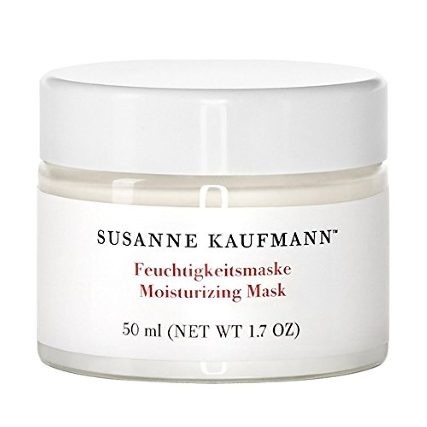 適応するオンスおばあさんスザンヌカウフマン保湿マスク50ミリリットル x4 - Susanne Kaufmann Moisturising Mask 50ml (Pack of 4) [並行輸入品]