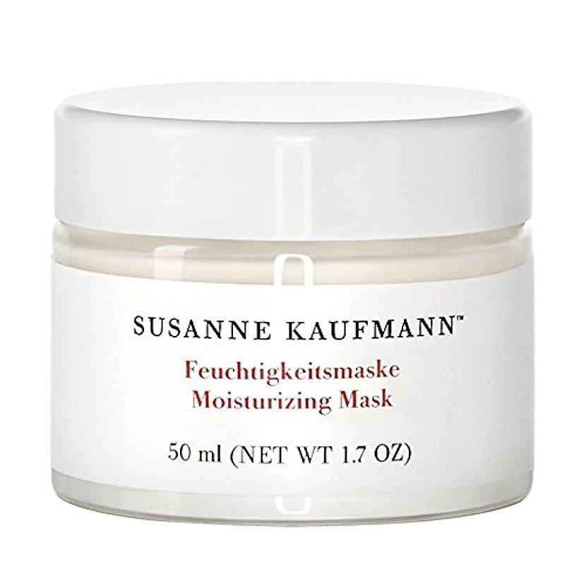 くそー姿勢顎スザンヌカウフマン保湿マスク50ミリリットル x4 - Susanne Kaufmann Moisturising Mask 50ml (Pack of 4) [並行輸入品]