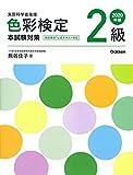 2020年版 色彩検定2級 本試験対策