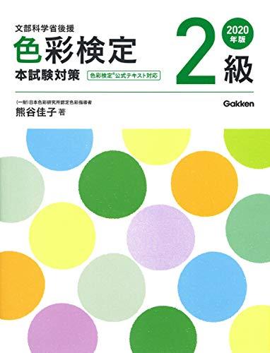 2020年版 色彩検定2級 本試験対策の詳細を見る