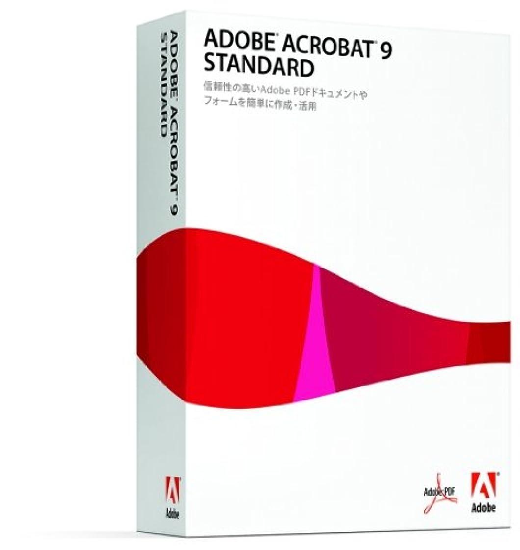 引き算ホールド人口【旧製品】Adobe Acrobat 9 Standard 日本語版 Windows版(サポート終了)