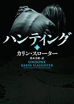 ハンティング 下 〈ウィル・トレント〉シリーズ (ハーパーBOOKS)